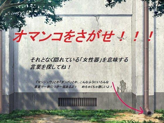 【オリジナル同人】オマンコをさがせ!!!