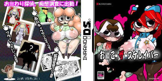変態な巨乳の女の残虐表現異物挿入人体改造の同人エロ漫画!!