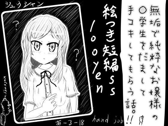 【オリジナル同人】無垢で純粋なお嬢様の○学生をだまして手コキしてもらう話。