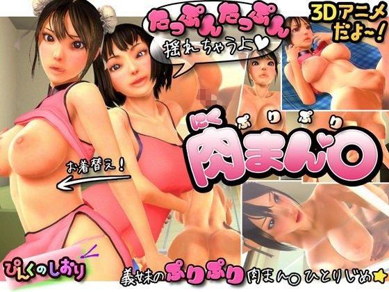 ダウンロード: ぷりぷり肉まん○ 3D 動画・アニメ 巨乳