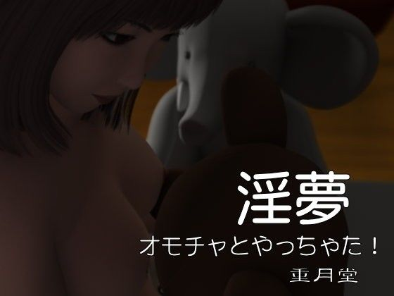 【オリジナル同人】淫夢 オモチャとやっちゃた!