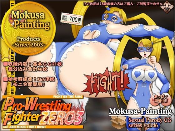 Pro-Wrestling Fighter ZERO3