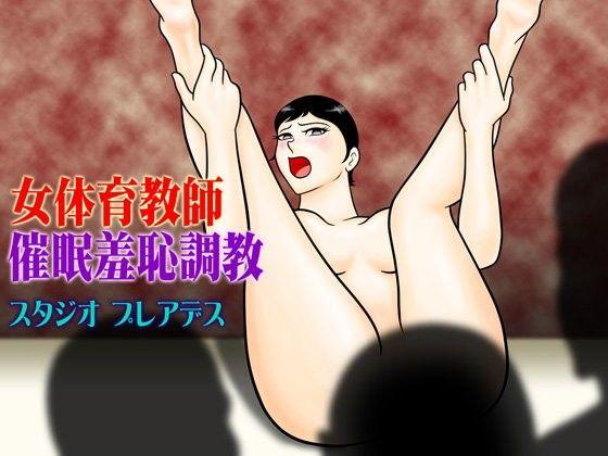 【漫画 / アニメ同人】女体育教師 催眠羞恥調教