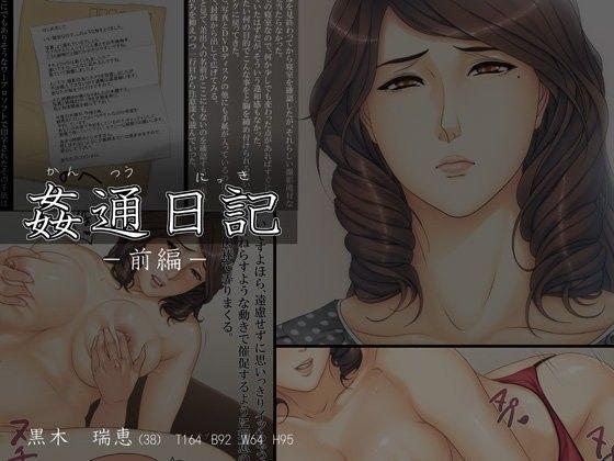 ダウンロード: 姦通日記 -前編- 熟女 人妻 巨乳 ミニスカ 中出し