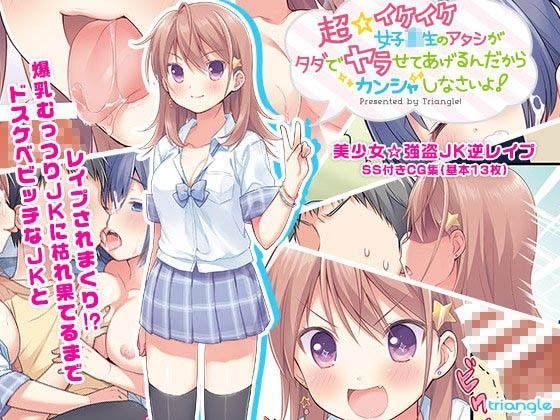 【とらいあんぐる! 同人】超☆イケイケ女子校生のアタシがタダでヤラせてあげるんだからカンシャしなさいよ!