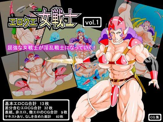 【ドラゴンクエスト同人】エロクエ女戦士vol.1