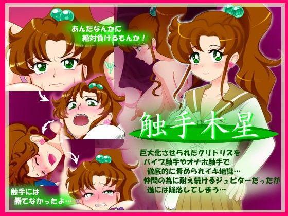 【セーラームーン同人】触手木星