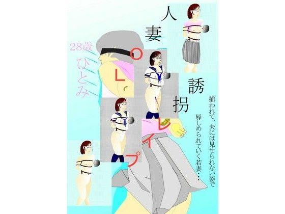 【オリジナル同人】人妻OL誘拐レイプ