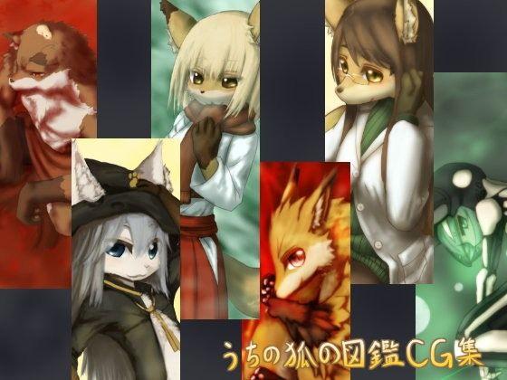 【ゲーム系同人】うちの狐の図鑑CG集