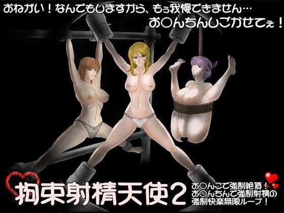 【みなみけ同人】拘束射精天使2