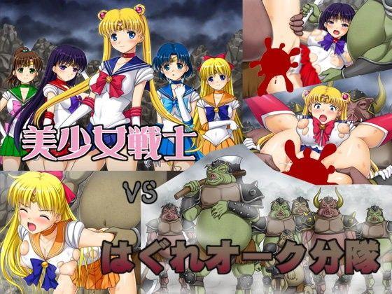 美少女戦士vsはぐれオーク分隊