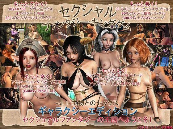 【オリジナル同人】セクシュアル・ファンタジー・キングダムvol.1ギャラクシーエディション