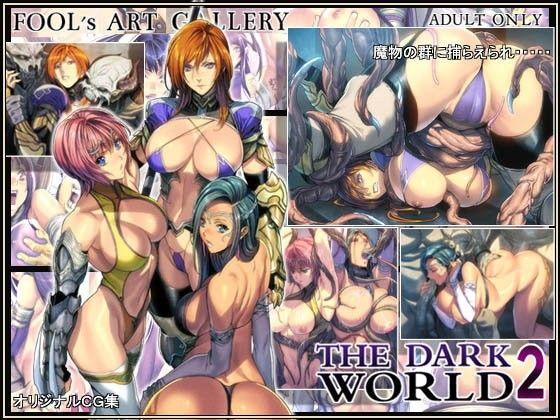 【オリジナル同人】THE DARK WORLD2