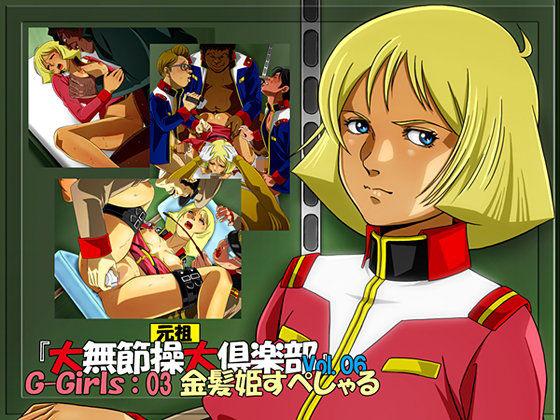 『元祖 大無節操大倶楽部』Vol.06 G-Girls:03 金髪姫すぺしゃる