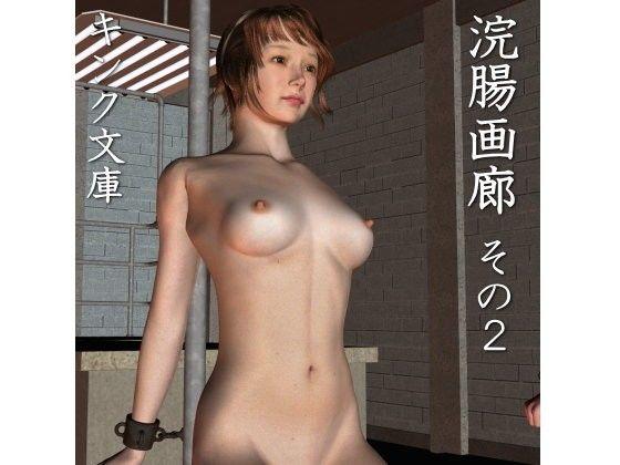 【オリジナル同人】浣腸画廊 その2