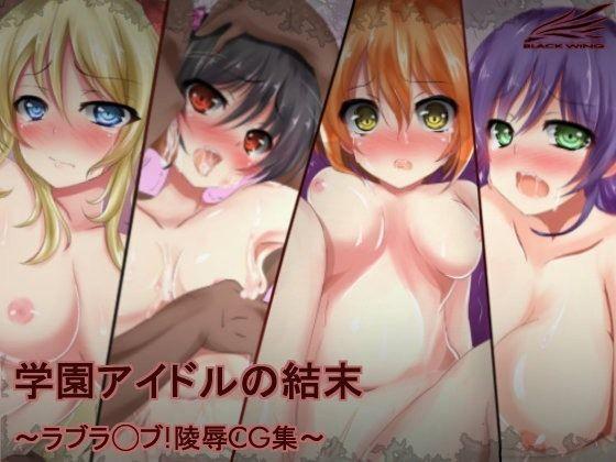学園アイドルの結末 ~ラブラ◯ブ!○辱CG集~