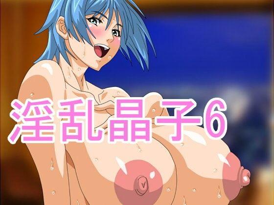 【ゲーム系同人】淫乱晶子6