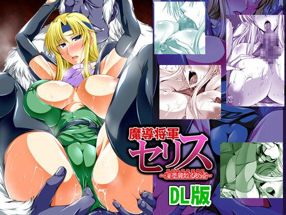 【ファイナルファンタジー同人】魔導将軍セリス~淫堕麗散る歌姫~