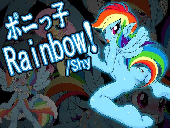 【マイリトルポニー同人】ポニっ子Rainbow! /Shy