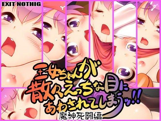 【ドラゴンクエスト同人】王女ちゃんが散々えっちな目にあわされてしまうッ!! 魔神死闘編