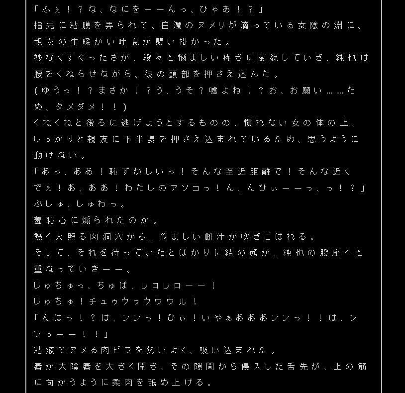 あなたのためのTSF物語 01