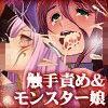 【夏休み特別価格500円!】怪触館&モンスター娘ハンターセット