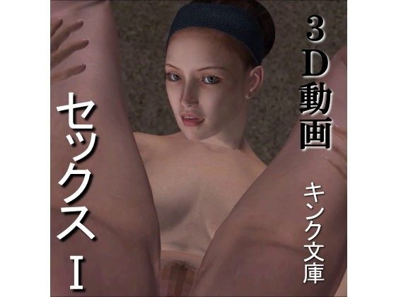 【オリジナル同人】セックス I