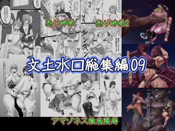 【文土水口 同人】文土水口総集編09