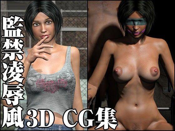 【なまはげ堂 同人】監禁凌辱風3DCG集
