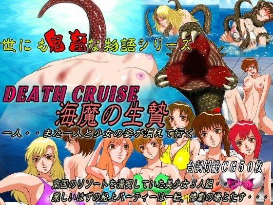 世にも鬼畜な物語シリーズ Death Cruise(デスクルーズ) 海魔の生贄
