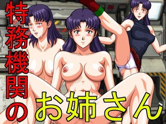 【エヴァ エロ漫画 ミサト】特務機関のお姉さん