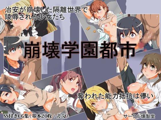 【漫画 / アニメ同人】崩壊学園都市
