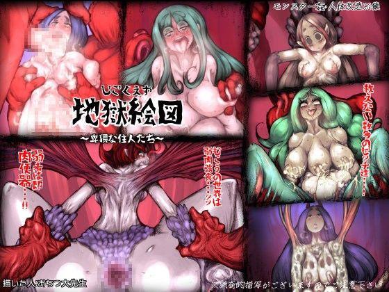 地獄絵図〜卑猥な住人たち〜