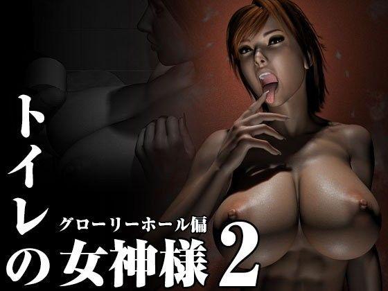 【なまはげ堂 同人】トイレの女神様2-グローリーホール編-