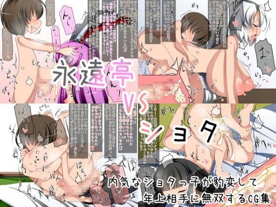 【毒パン工房 同人】永遠亭VSショタ