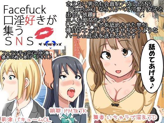 【オリジナル同人】Facefuck 口淫好きが集うSNS