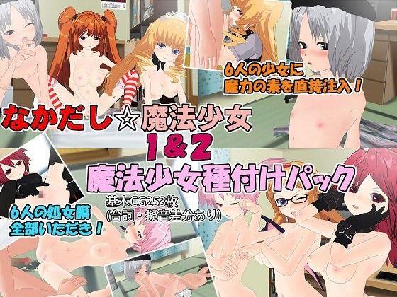 【オリジナル同人】なかだし☆魔法少女1&2 ~魔法少女種付けパック~
