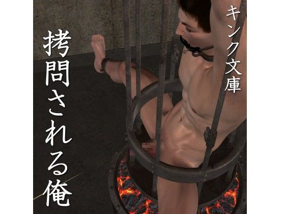 【キンク文庫 同人】拷問される俺
