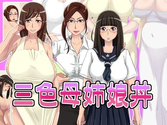 【オリジナル同人】三色母姉娘丼