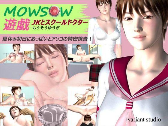 【ARIA同人】MOWSOW遊戯 JKとスクール・ドクター