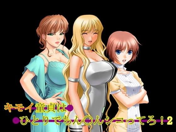 【オリジナル同人】キモイ童貞はひとりでちん○んシコってろ!2