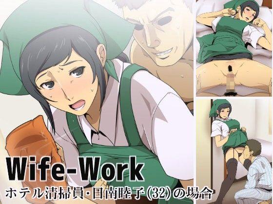 【スパイラルブレーン 同人】Wife-Work~ホテル清掃員・日南睦子(32)の場合~