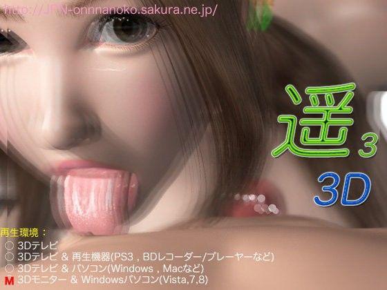 遥3 3D_同人ゲーム・CG_サンプル画像01