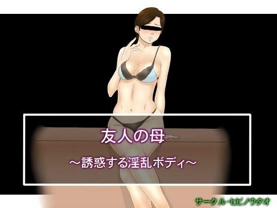 【オリジナル同人】友人の母 ~誘惑する淫乱ボディ~