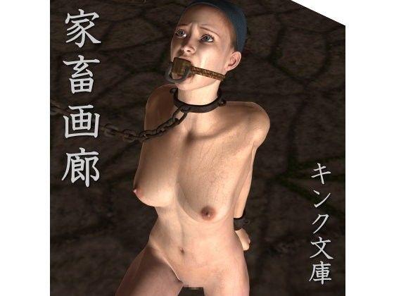 【キンク文庫 同人】家畜画廊