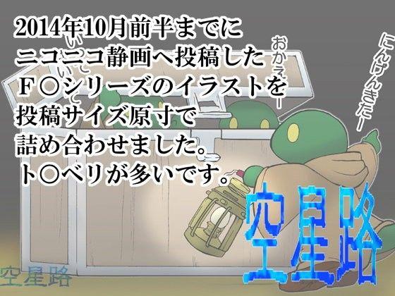 【ファイナルファンタジー同人】FFイラスト詰め合わせ