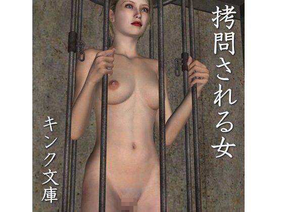 【オリジナル同人】拷問される女