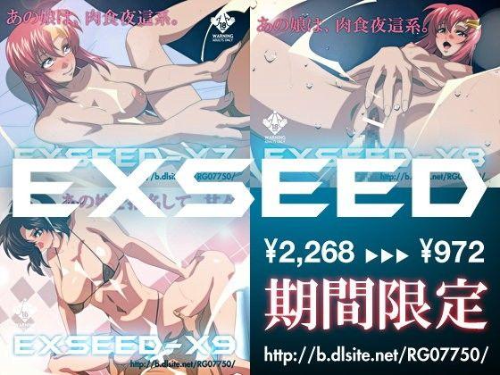 【ガンダム同人】EXSEEDX7-X9