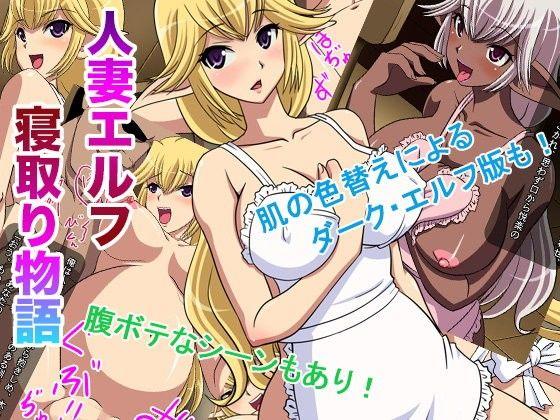 【エルフ 中出し】妊婦で裸エプロンの人妻の、エルフの中出し寝取り・寝取られの同人エロ漫画。