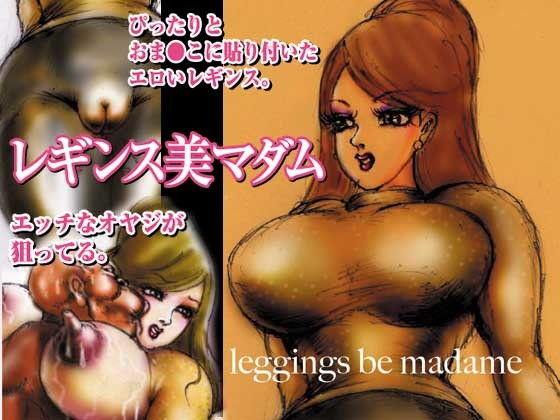 【マダム クンニ】巨乳でむっちりで着衣のマダム人妻熟女のクンニの同人エロ漫画。